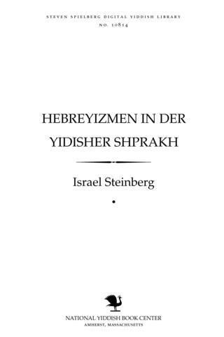 Thumbnail image for Hebreyizmen in der Yidisher shprakh