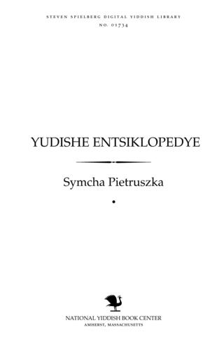 Thumbnail image for Yudishe entsiḳlopedye : far Yudishe geshikhṭe, ḳulṭur, religye, filozofye, liṭeraṭur, biografye, bibliografye un andere Yudishe ʿinyonim