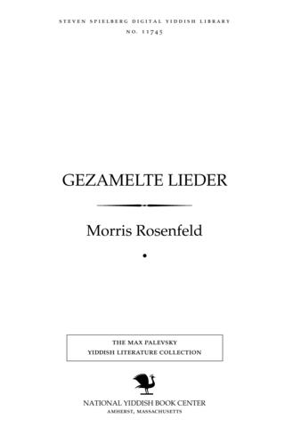 Thumbnail image for Gezamelṭe lieder