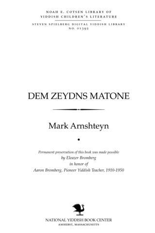 Thumbnail image for Dem zeydns matone a ḳomedye in eyn aḳṭ