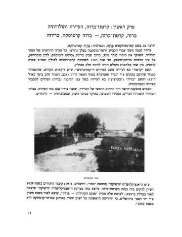 Thumbnail image for Ḳarṭuz-Berezeh : sefer zikaron ṿe-ʿedut li-ḳehilah she-hushmedah, H.y.d