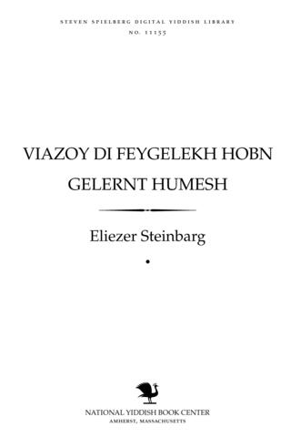 Thumbnail image for Ṿiazoy di feygelekh hobn gelernṭ Ḥumesh