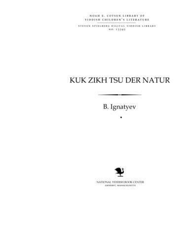 Thumbnail image for Ḳuḳ zikh tsu tsu der naṭur a hefṭ far zelbshṭendiḳer arbeṭ un zelbshṭendiḳe baobakhṭungen : Dos geṿiḳs un zayn lebn