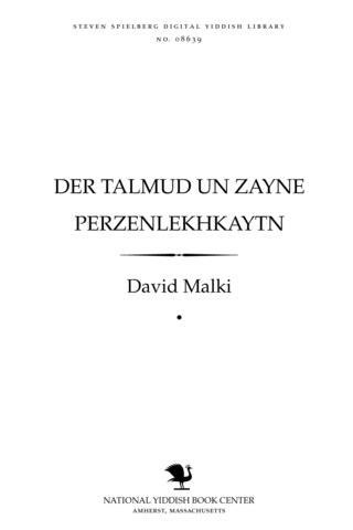 Thumbnail image for Der Talmud un zayne perzenlekhḳayṭn