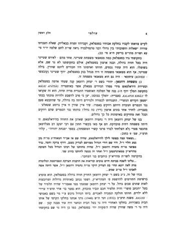 Thumbnail image for ʻOlami : sefer zikaron li-ḳehilat Seplaḳ u-gelil Margareṭin : le-ḳorot mishpeḥot Ṿainberger, Feldman, Ṿais, Engel, Rozenberg, Rapaporṭ, Fraiman, Flinṭ, Mikhelzon