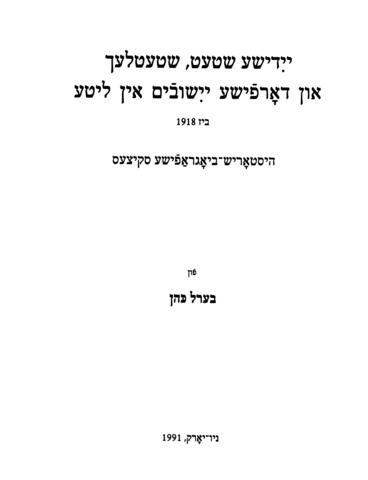 Thumbnail image for Yidishe shṭeṭ, shṭeṭlekh un dorfishe yishuvim in Liṭe biz 1918 : hisṭorish-biografishe sḳitses