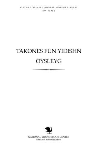 Thumbnail image for Taḳones̀ fun Yidishn oysleyg