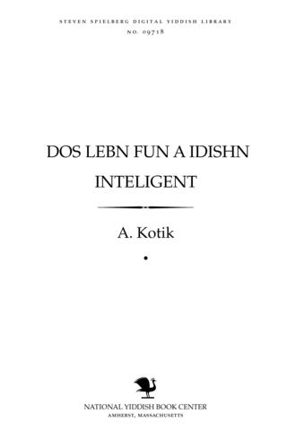 Thumbnail image for Dos lebn fun a Idishn inṭeligenṭ