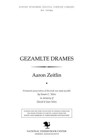 Thumbnail image for Gezamlṭe drames