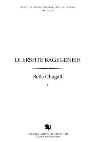 Thumbnail image for Di ershṭe bagegenish