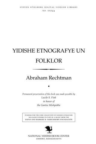 Thumbnail image for Yidishe eṭnografye un folḳlor zikhroyneʹs ṿegn der eṭnografisher eḳspeditsye, ongefirṭ fun Sh. An-Sḳi