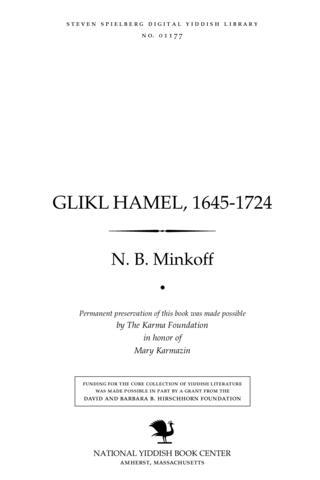 Thumbnail image for Gliḳl Hamel, 1645-1724