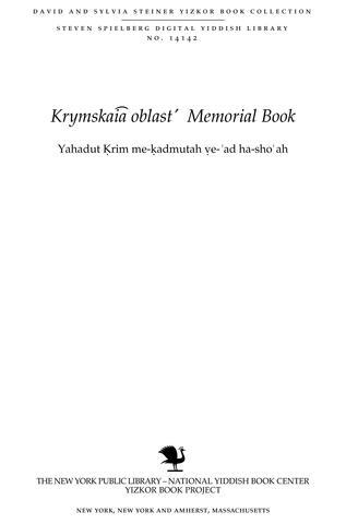 Thumbnail image for Yahadut Ḳrim me-ḳadmutah ṿe-ʿad ha-shoʾah