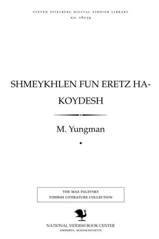 Thumbnail image for Shmeykhlen fun eretz ha-ḳoydesh
