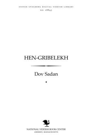 Thumbnail image for Ḥen-gribelekh tsu der biografye fun ṿorṭ un ṿerṭl