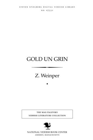 Thumbnail image for Gold un grin