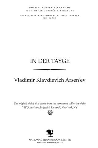 Thumbnail image for In der ṭayge Usurier ḳanṭ