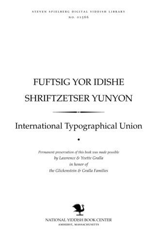 Thumbnail image for Fuftsig yor Idishe shrifṭzetser yunyon