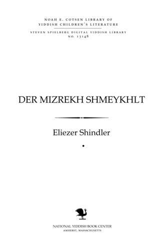 Thumbnail image for Der mizraḥ shmeykhlṭ..