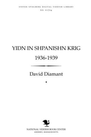 Thumbnail image for Yidn in Shpanishn Ḳrig 1936-1939