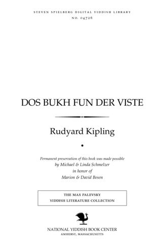 Thumbnail image for Dos bukh fun der ṿisṭe