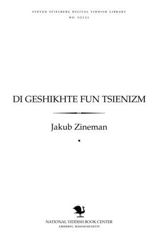 Thumbnail image for Di geshikhte fun Tsienizm