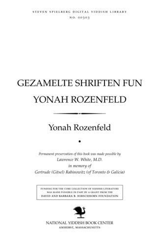 Thumbnail image for Gezamelṭe shrifṭen fun Yonah Rozenfeld