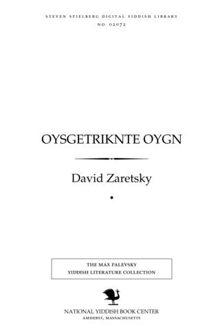 Thumbnail image for Oysgeṭriḳnṭe oygn