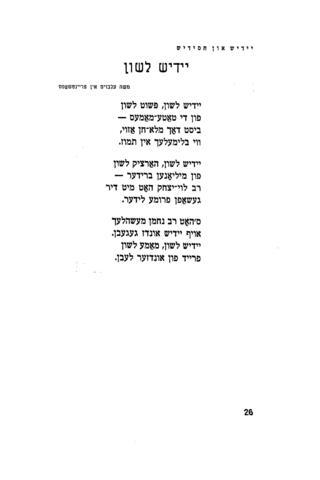 Miriam Oles Poem- Loshn text
