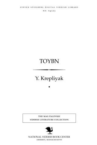 Thumbnail image for Ṭoybn dertseylung