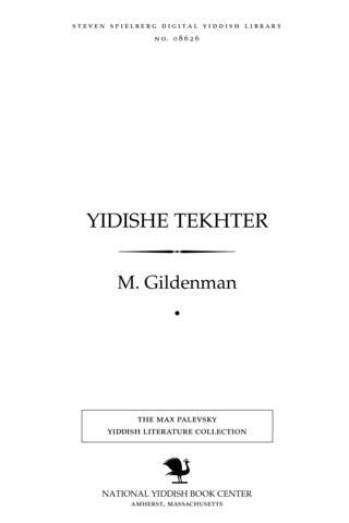 Thumbnail image for Yidishe ṭekhṭer