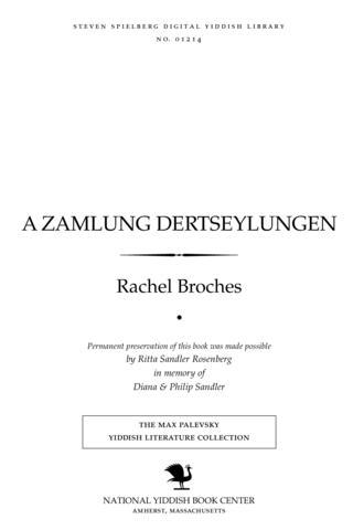 Thumbnail image for A zamlung dertseylungen