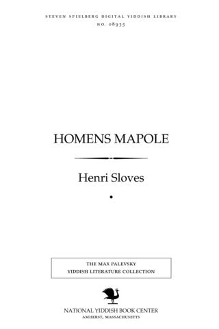 Thumbnail image for Homens mapole folḳs shpil in fir aḳṭn