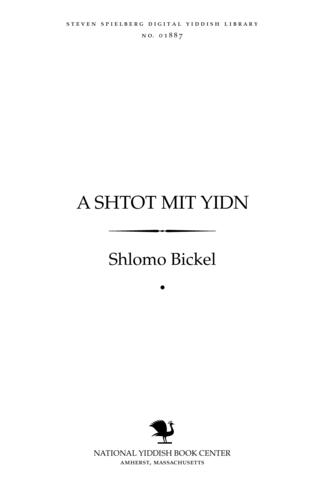 Thumbnail image for A shṭoṭ miṭ Yidn