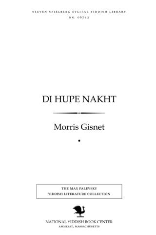 Thumbnail image for Di ḥupe nakhṭ ertsehlungen un skitsen