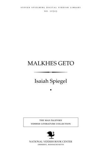 Thumbnail image for Malkhes̀ geṭo noṿeln
