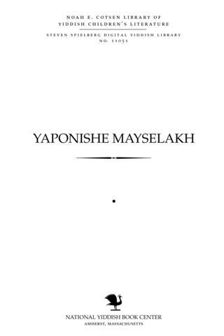 Thumbnail image for Yaponishe mayśelakh