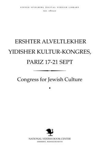 Thumbnail image for Ershṭer alṿelṭlekher Yidisher ḳulṭur-ḳongres, Pariz 17-21 Sepṭ