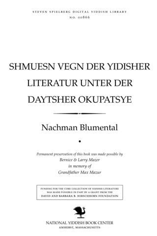 Thumbnail image for Shmuesn ṿegn der Yidisher liṭeraṭur unṭer der Dayṭsher oḳupatsye