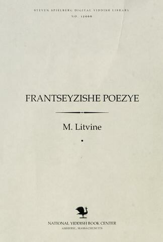 Thumbnail image for Frantseyzishe poezye