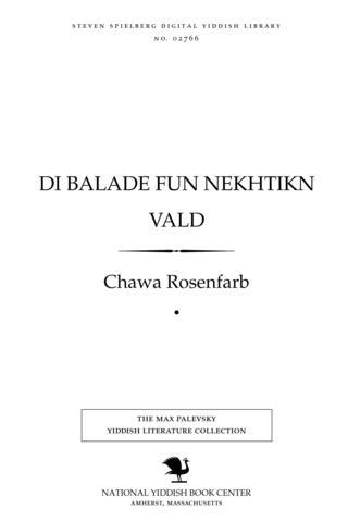 Thumbnail image for Di balade fun nekhṭiḳn ṿald