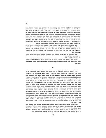 Thumbnail image for Sṭavisḳ : sefer zikaron
