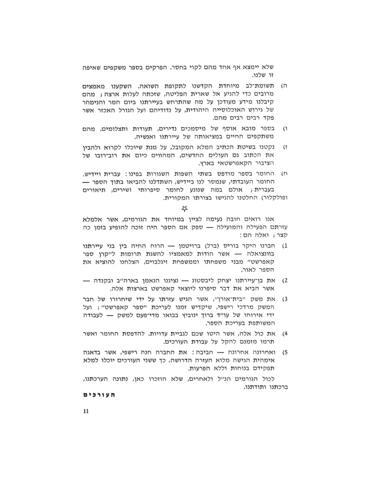 Thumbnail image for Ḳapreshṭ, ʻayaratenu : sefer zikaron le-ḳehilah yehudit be-Besarabyah = Undzer shṭeṭele Ḳapreshṭ : a gedanḳ-bukh nakh a Yidisher ḳehilah in Besarabye