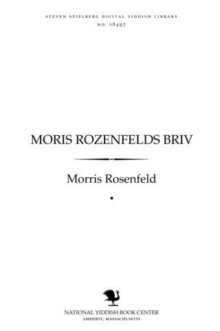 Thumbnail image for Moris Rozenfelds briṿ