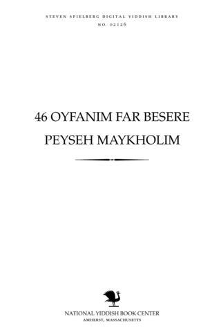 Thumbnail image for 46 oyfanim far besere Peyseḥ maykholim = 46 ways to better Passover meals