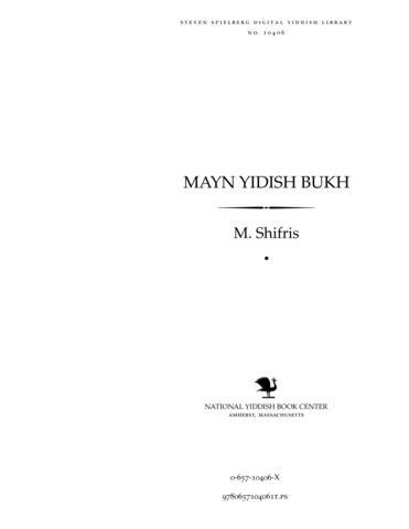 Thumbnail image for Mayn Yidish bukh tsṿey