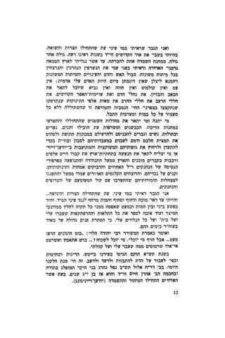 Thumbnail image for Sefer-zikaron li-ḳedoshe ʿayaratenu Baiṭsh = Unzer shṭeṭl Bayṭsh : be-vinyanah uve-ḥurbanah