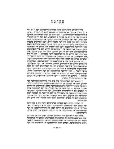 Thumbnail image for Zabludoṿe yizker-bukh : di geshikhṭe fun der Yidisher ḳehile Zabludoṿe fun ir breyshes̀ biz ir farṭiliḳung durkh di Natsishe rotsḥim