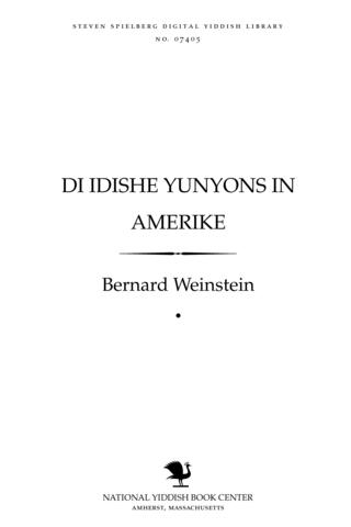 Thumbnail image for Di Idishe yunyons in Ameriḳe bleṭer geshikhṭe un erinerungen