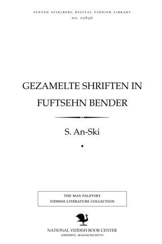Thumbnail image for Gezamelṭe shrifṭen in fuftsehn bender